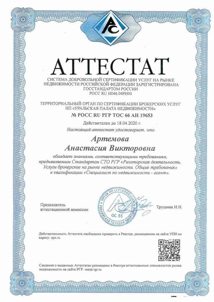 Аттестат Артемова