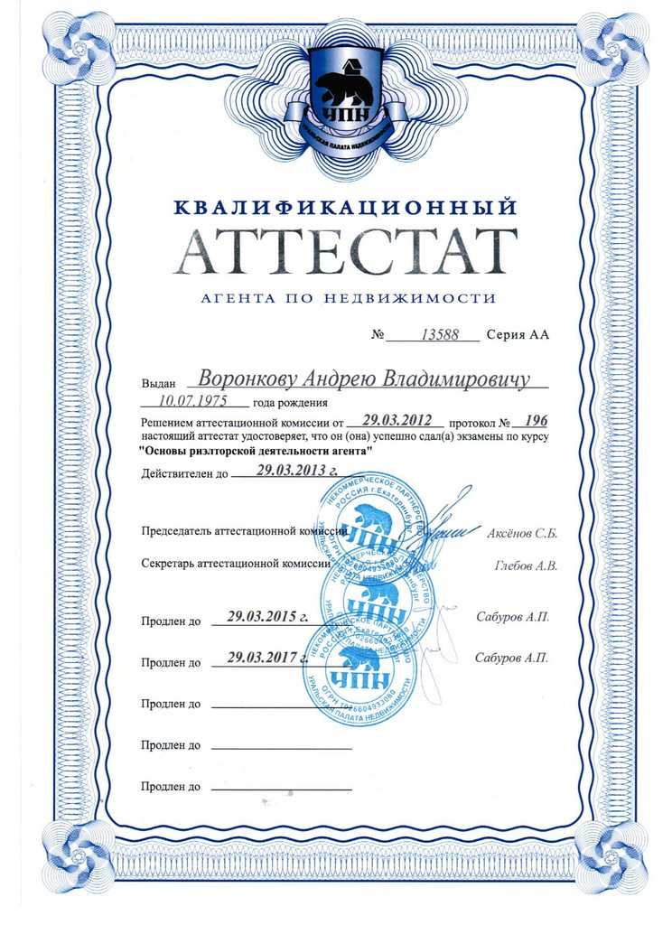 Аттестат Воронков А.В. агент по недвижимости