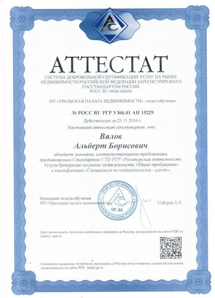 Аттестат Вялов Альберт Борисович