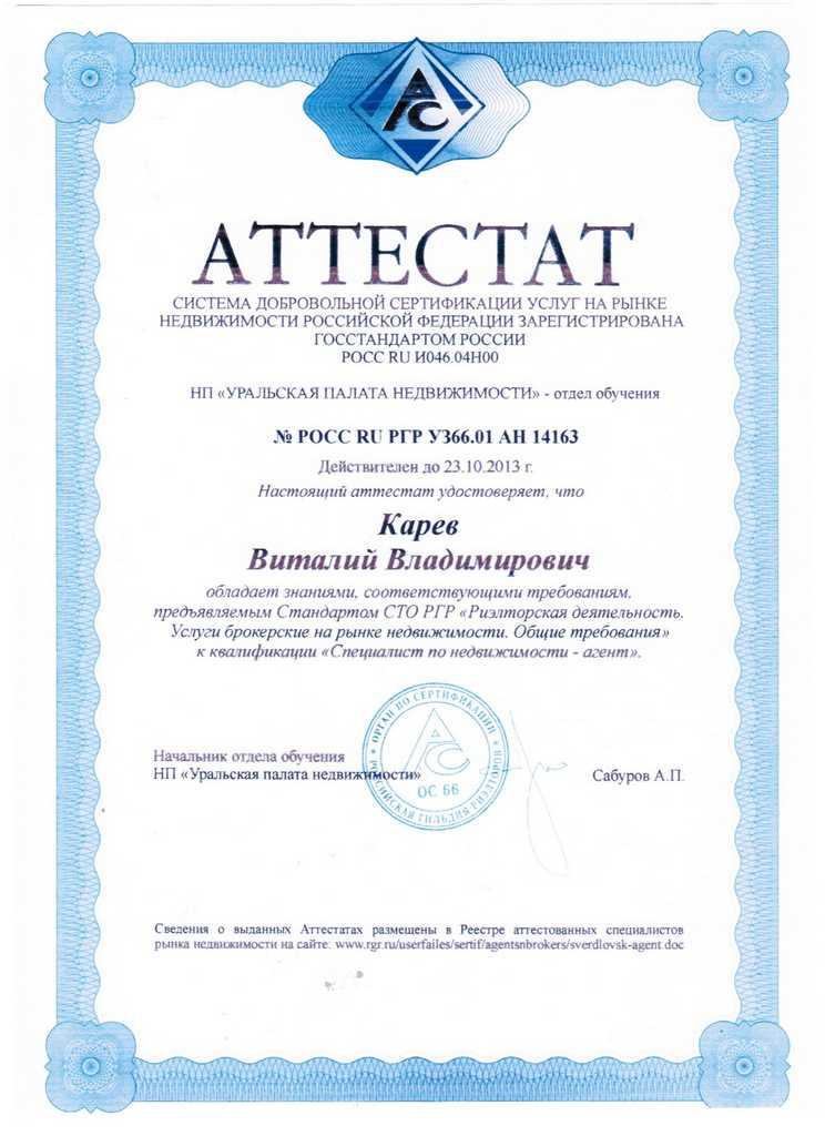 Аттестат Карев В.В.