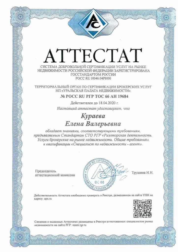 Аттестат Кураева