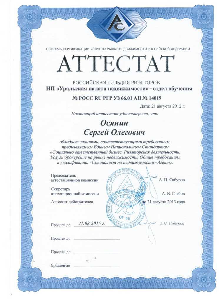 Аттестат Осянин С.О. агент по недвижимости