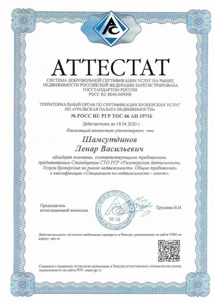 Аттестат Шамсутдинов