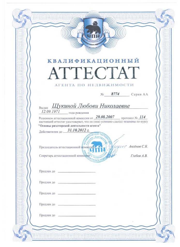 Аттестат Щукиной Л.Н агента по недвижимости