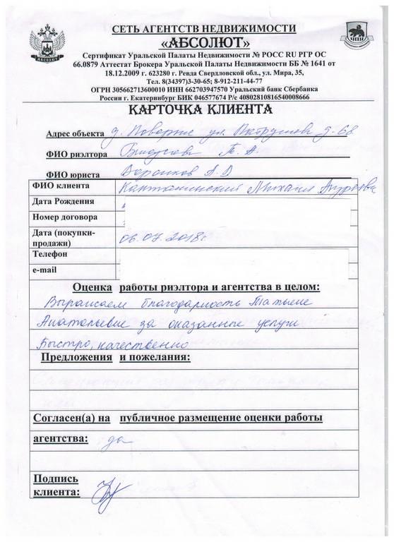 Белоусова отзыв 002