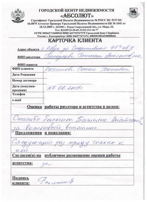 Белоусова отзыв 004