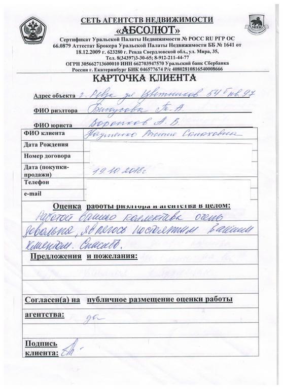 Белоусова отзыв 006