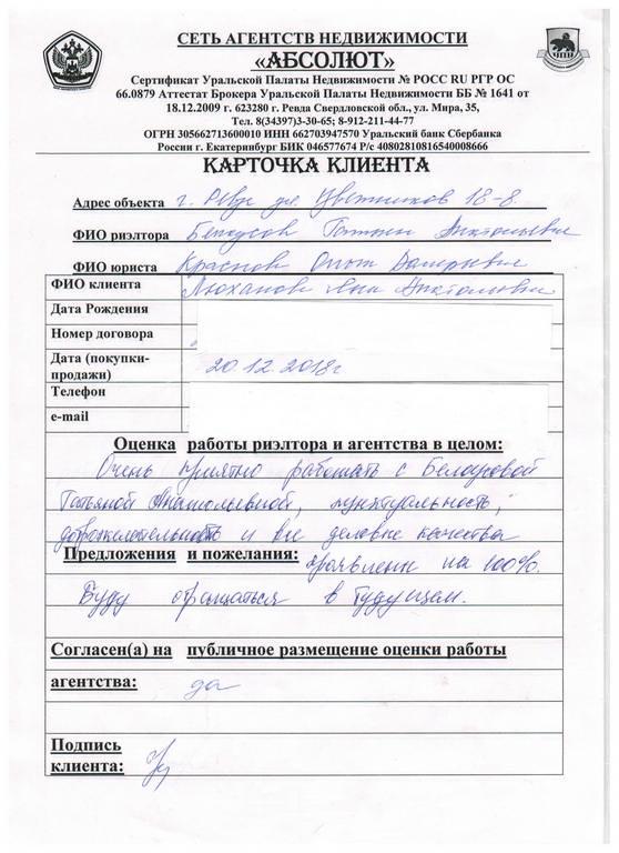 Белоусова отзыв 007
