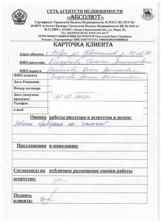 Белоусова отзыв 009