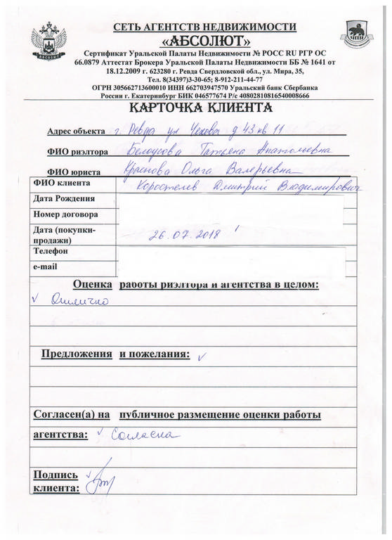 Белоусова отзыв 047