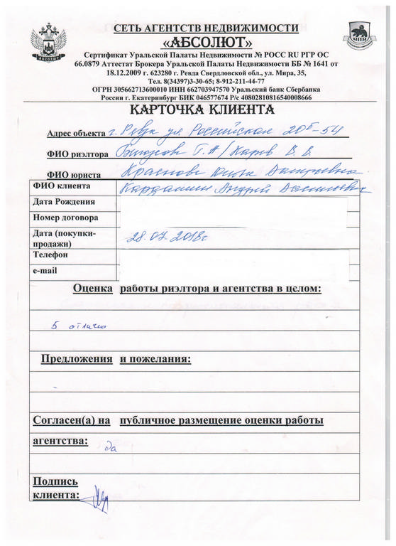 Белоусова отзыв 048