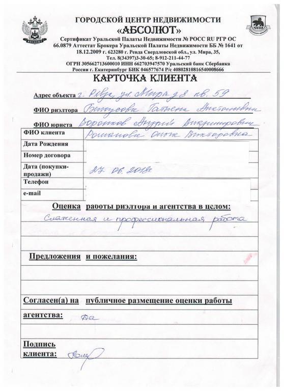 Белоусова отзыв 050