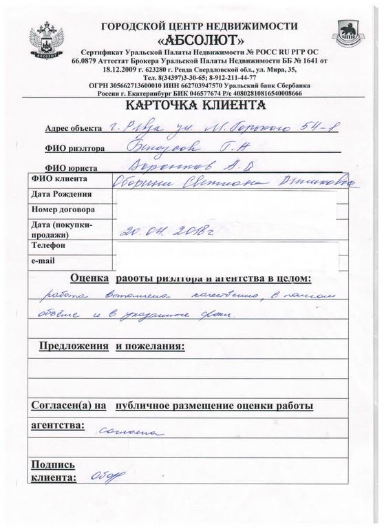 Белоусова отзыв 051
