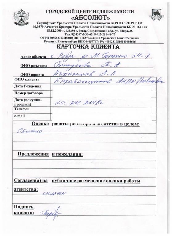 Белоусова отзыв 052