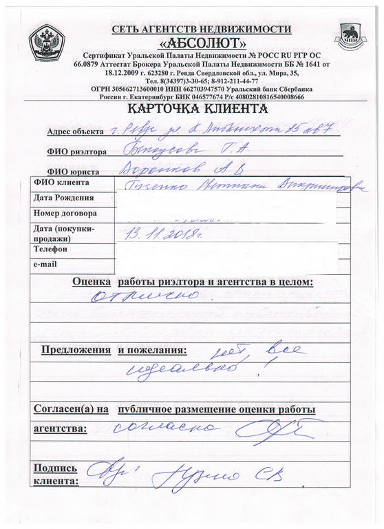 Белоусова отзыв 053