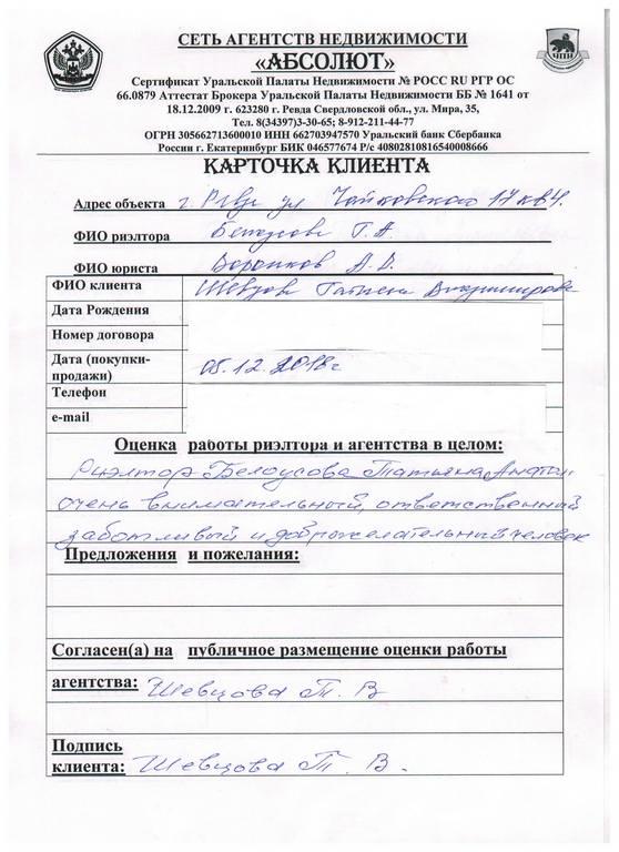 Белоусова отзыв 054