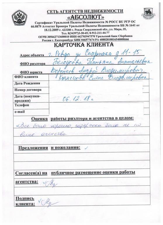 Белоусова отзыв 055
