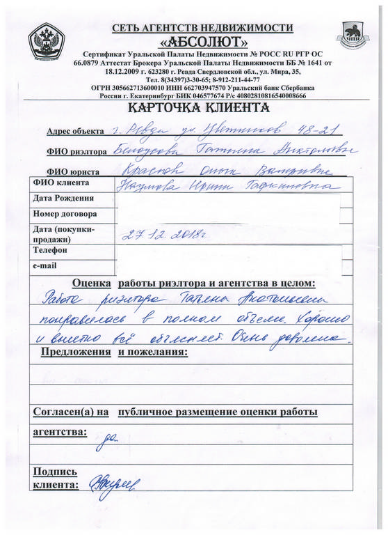 Белоусова отзыв 056