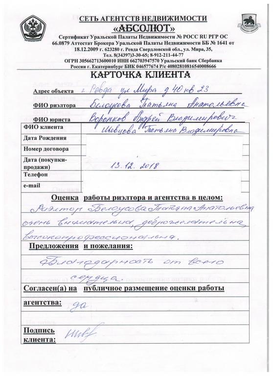 Белоусова отзыв 083