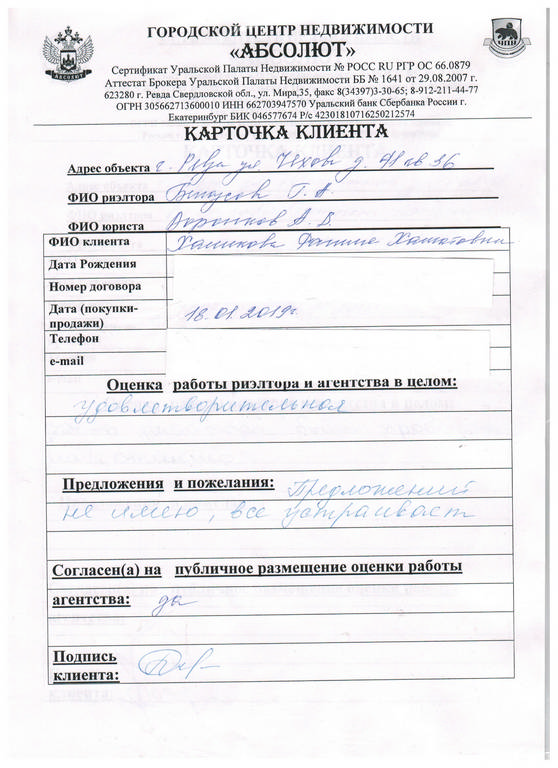 Белоусова отзыв 096