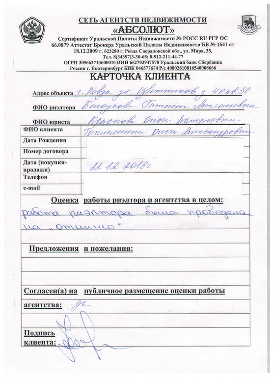 Белоусова отзыв 102