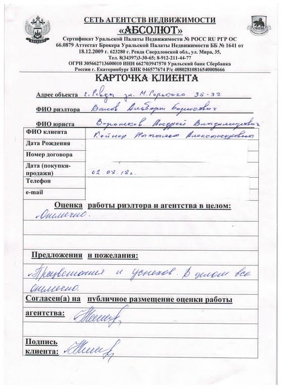Вялов отзыв 021