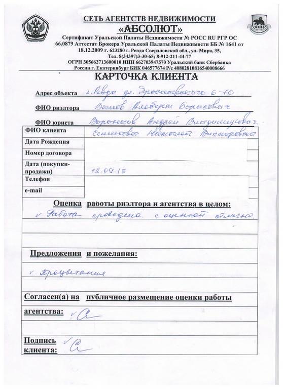 Вялов отзыв 023