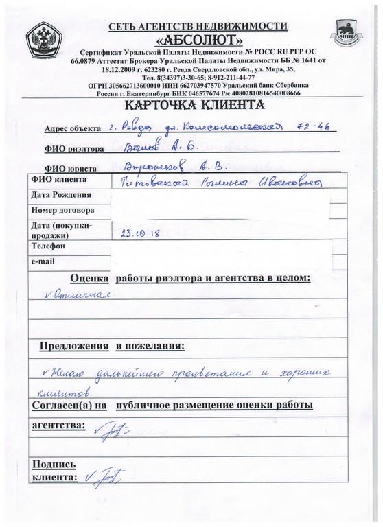 Вялов отзыв 024