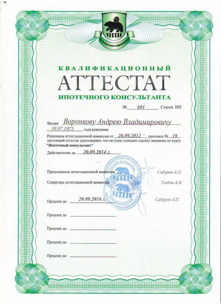Ипотечный консультант Воронков А.В.