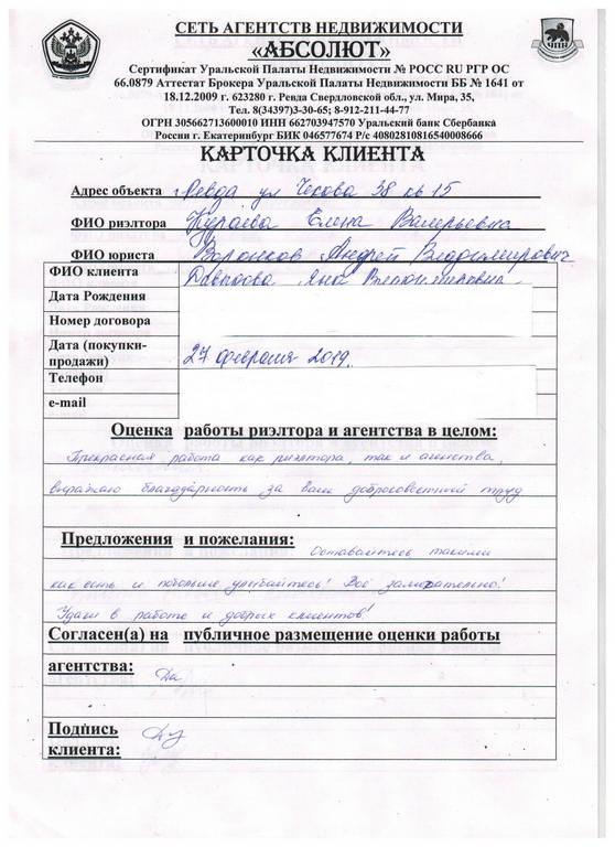 Кураева отзыв 017