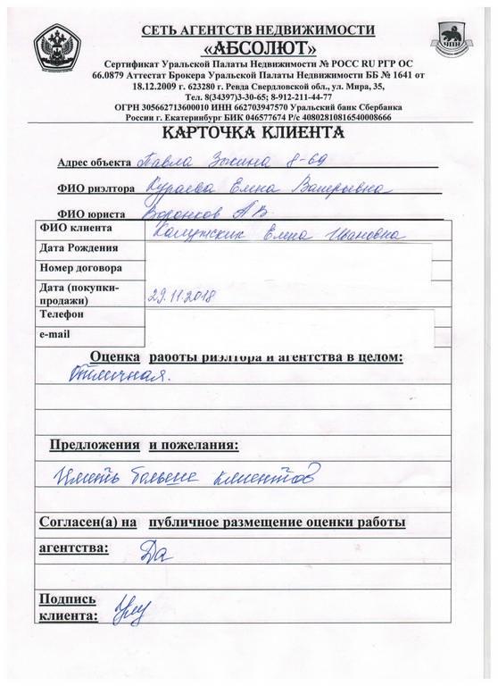Кураева отзыв 030