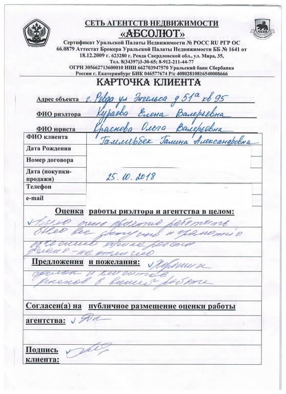 Кураева отзыв 104