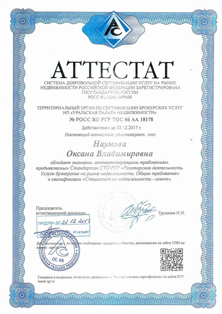 Аттестат Наумова Оксана Владимировна