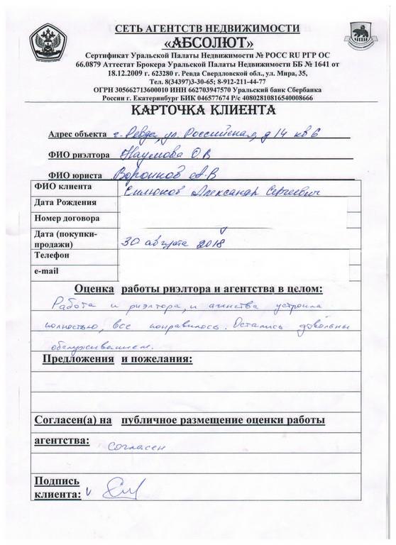 Наумова отзыв 011