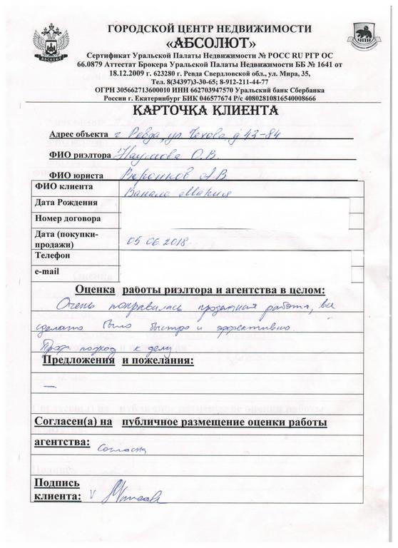 Наумова отзыв 012