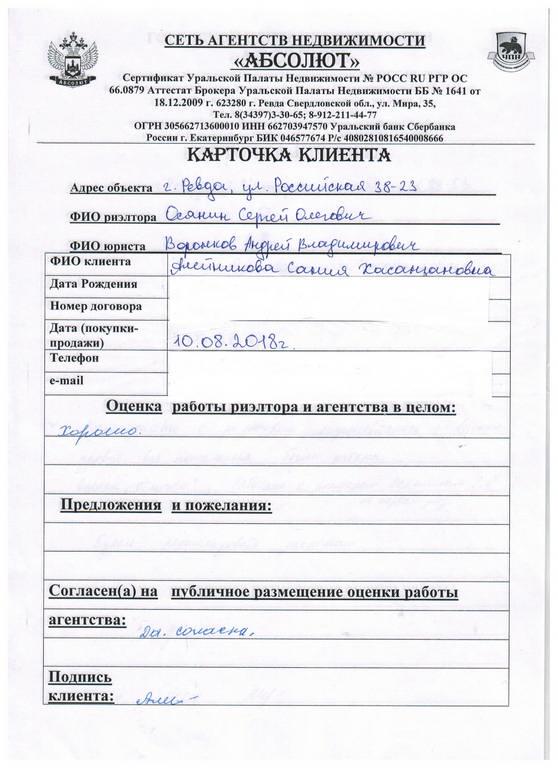 Осянин отзыв 025