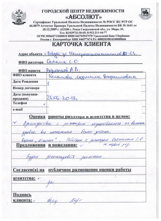 Осянин отзыв 026