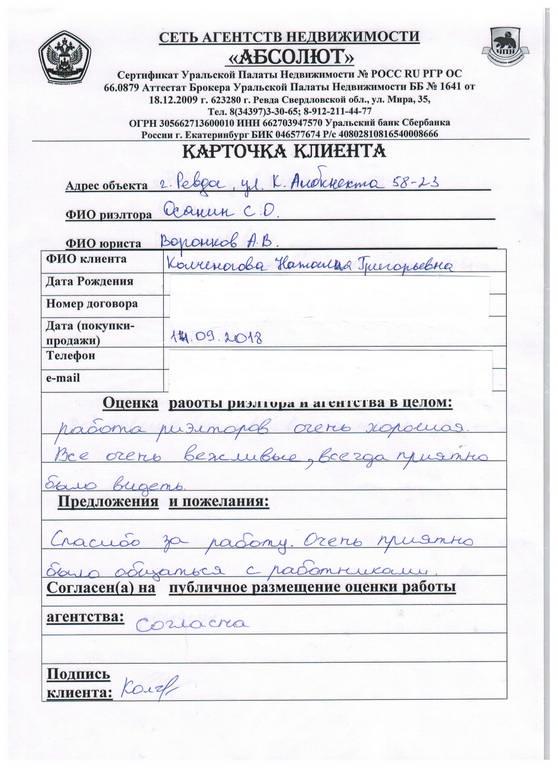 Осянин отзыв 027