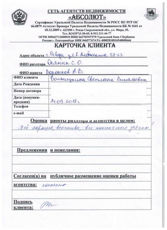 Осянин отзыв 028