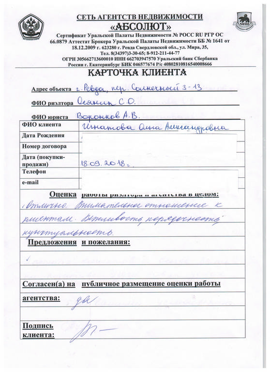 Осянин отзыв 032
