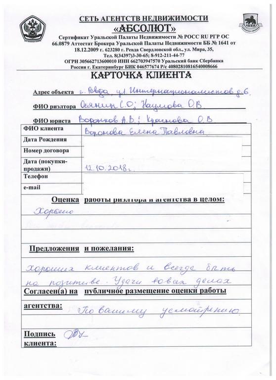Осянин отзыв 034