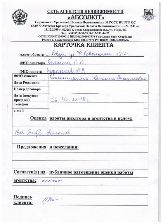 Осянин отзыв 035