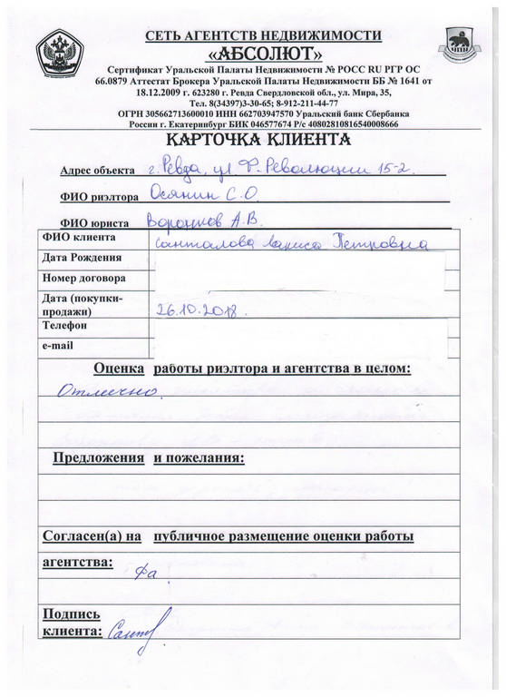 Осянин отзыв 036