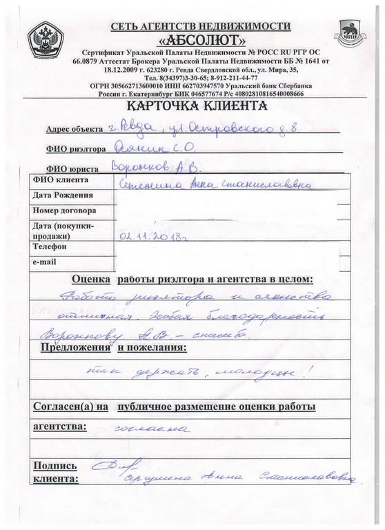 Осянин отзыв 037