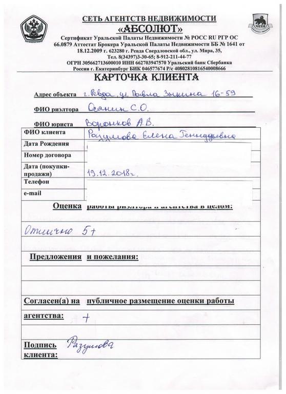 Осянин отзыв 038