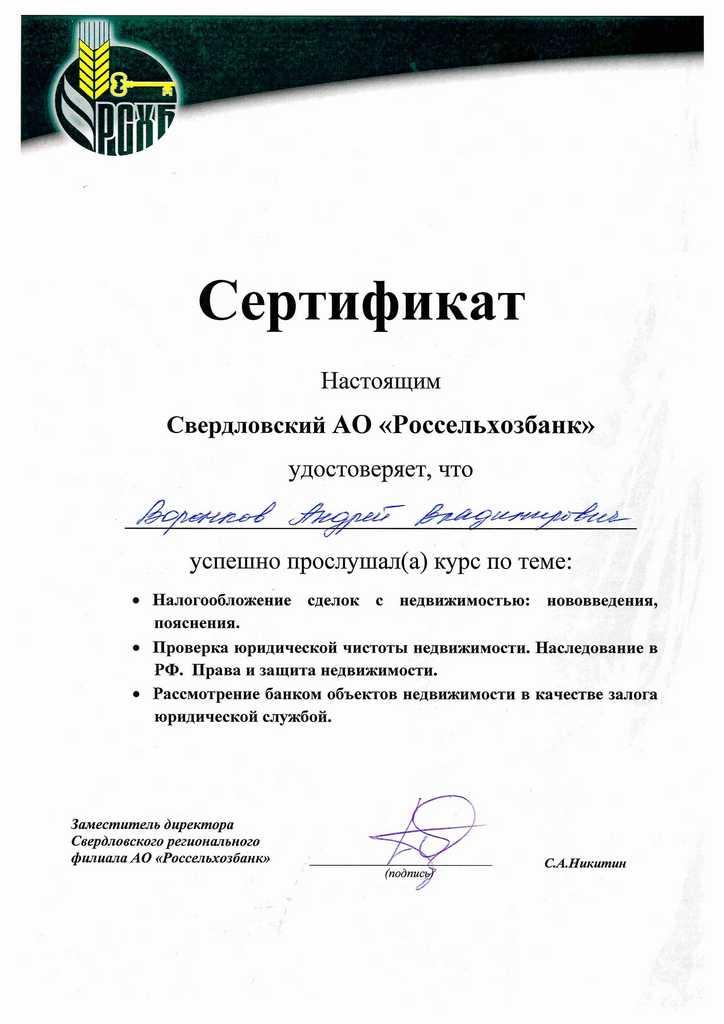 Росссельхозбанк сертификат Воронков