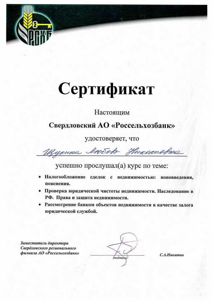 Росссельхозбанк сертификат Щукина