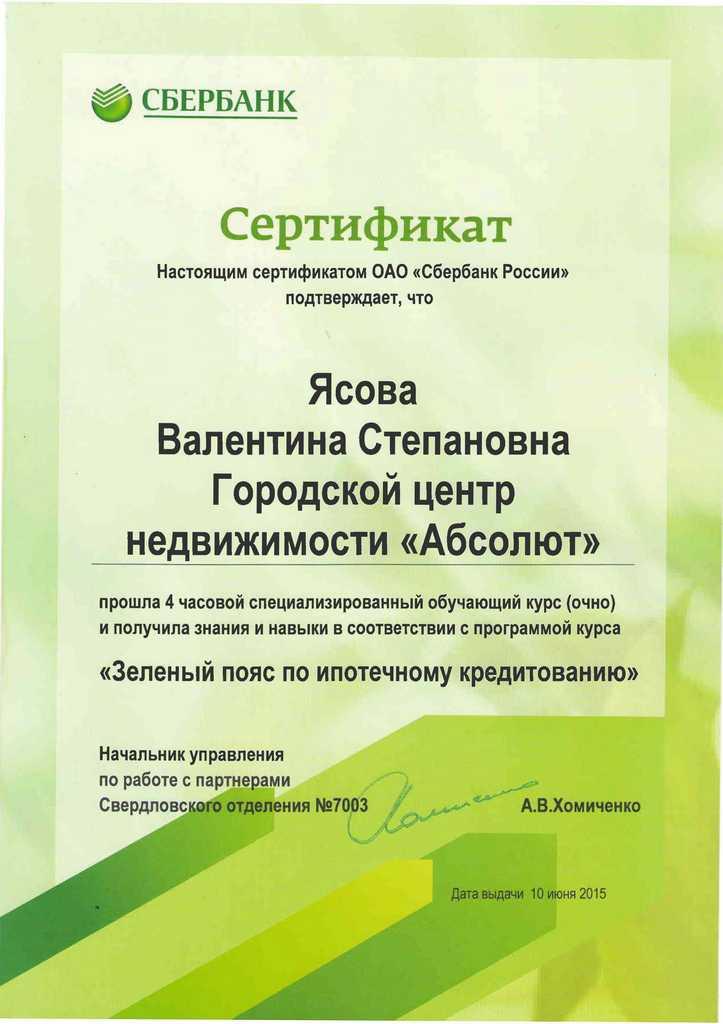 Сбербанк Сертификат Ясова