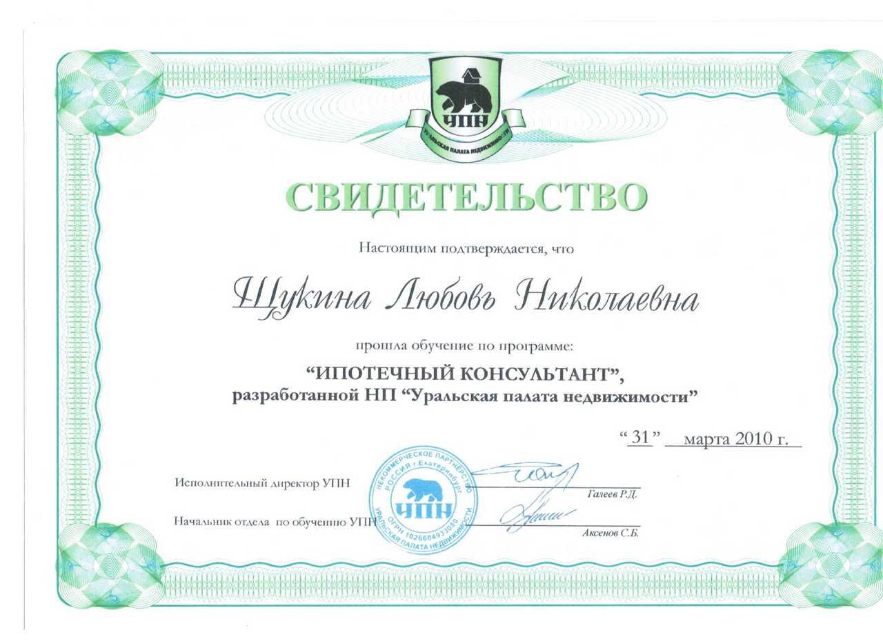 Свидетельство Ипотечный консультант Щукина Л.Н.