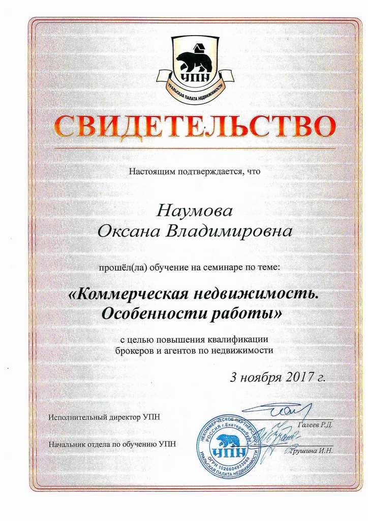 Свидетельство Наумова